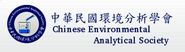 活動_環境分析化學研討會暨學會年會